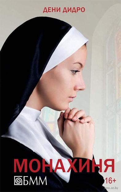 Монахиня (16+). Дени Дидро