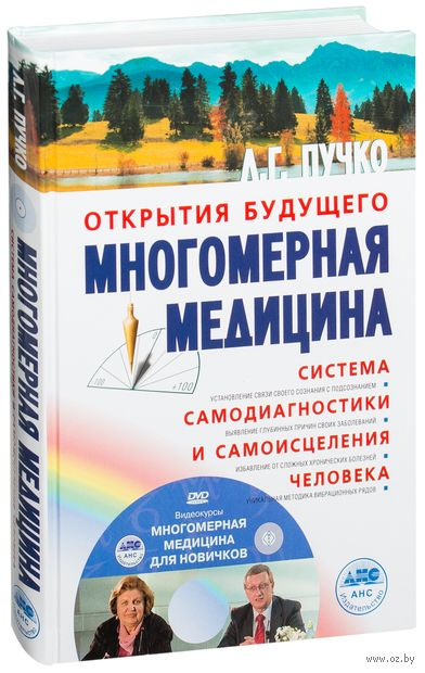 Многомерная медицина. Система самодиагностики и самоисцеления человека (+ DVD). Л. Пучко