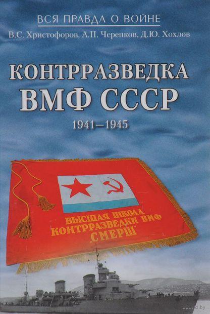 Контрразведка ВМФ СССР. 1941-1945 — фото, картинка