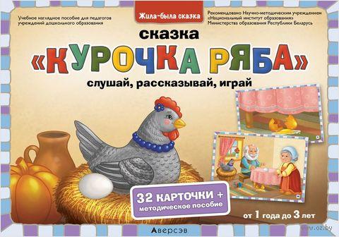 """Жила-была сказка. От 1 года до 3 лет. Сказка """"Курочка ряба"""". Слушай, рассказывай, играй. Раиса Косенюк"""