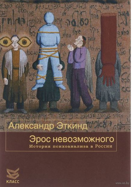 Эрос невозможного. История психоанализа в России. Александр Эткинд