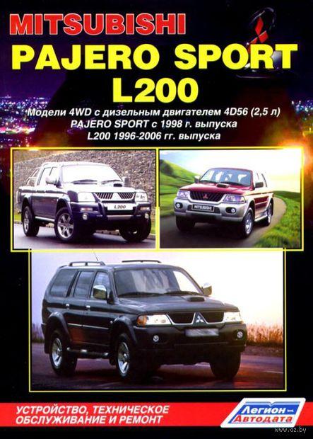 Mitsubishi Pajero Sport c 1998 г. выпуска & L200 1996-2005 гг. выпуска. Устройство, техническое обслуживание и ремонт — фото, картинка