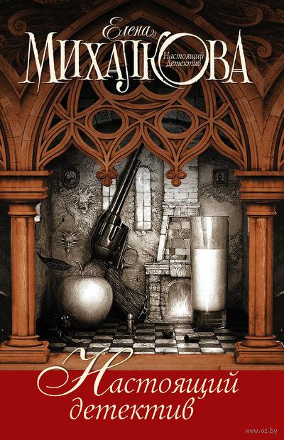 Настоящий детектив (комплект из 4-х книг) — фото, картинка