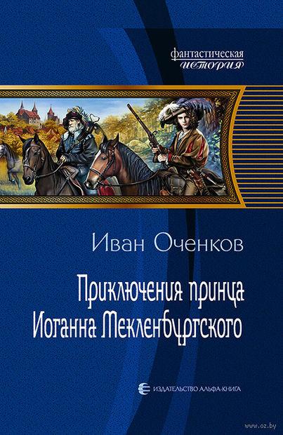 Приключения принца Иоганна Мекленбургского — фото, картинка