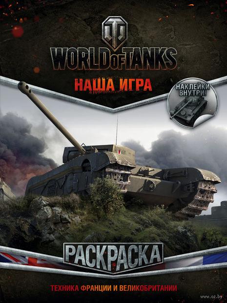 World of Tanks. Раскраска. Техника Франции и Великобритании (с наклейками) — фото, картинка