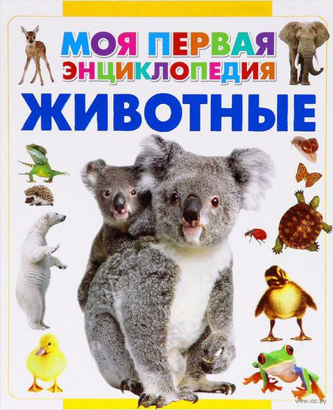 Моя первая энциклопедия. Животные — фото, картинка