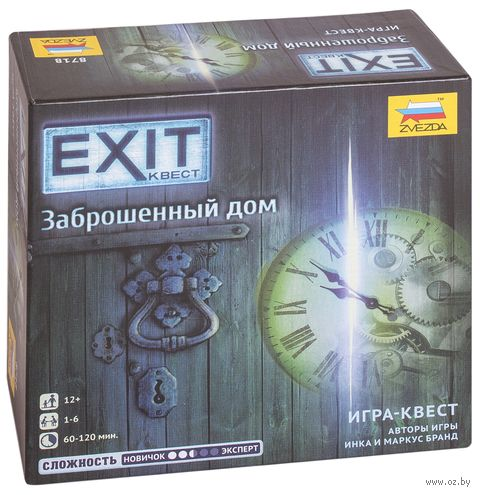 Exit Квест. Заброшенный дом — фото, картинка