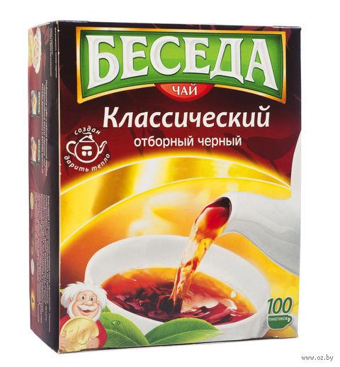 """Чай черный """"Беседа. Классический"""" (100 пакетиков) — фото, картинка"""
