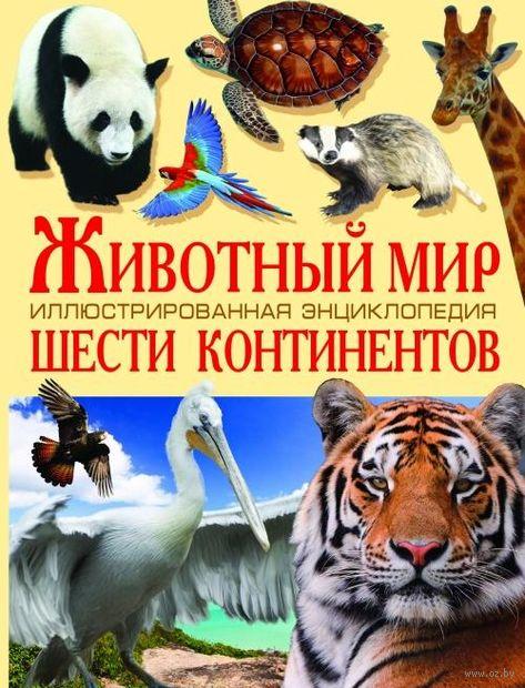 Иллюстрированная энциклопедия. Животный мир шести континентов — фото, картинка