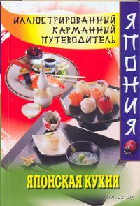Японская кухня. Сэйго Хатояма