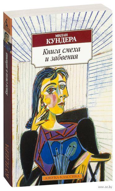 Книга смеха и забвения (м). Милан Кундера
