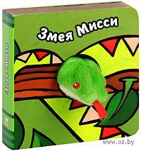 Змея Мисси. Книжка-игрушка. Лариса Бурмистрова, Виктор Мороз