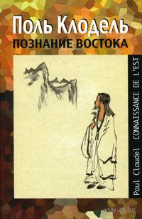 Познание Востока. Поль Клодель
