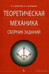 Теоретическая механика. Сборник заданий. Виктор Диевский, И. Малышева