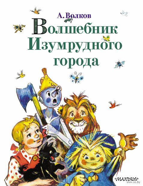 Волшебник Изумрудного города. Урфин Джюс и его деревянные солдаты. Семь подземных королей. Александр Волков