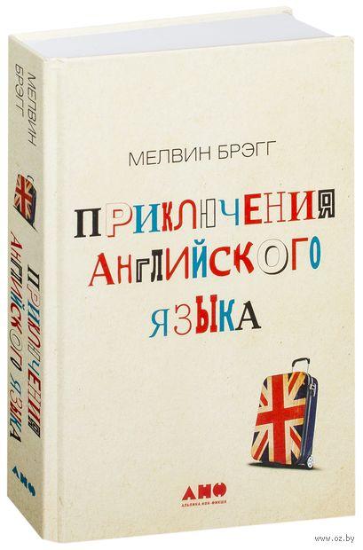 Приключения английского языка. Мелвин Брэгг