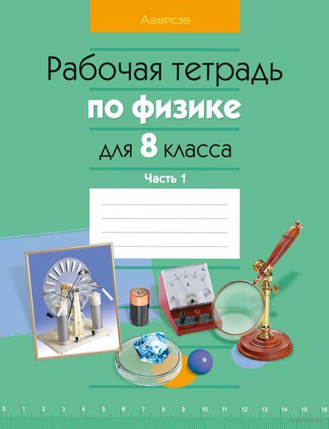 Физика. 8 класс. Рабочая тетрадь. Часть 1 — фото, картинка