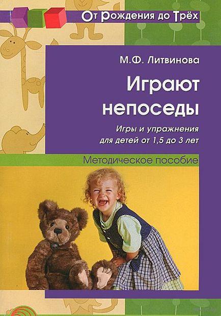 Играют непоседы. Игры и упражнения для детей от 1,5 до 3 лет. Методическое пособие. М. Литвинова