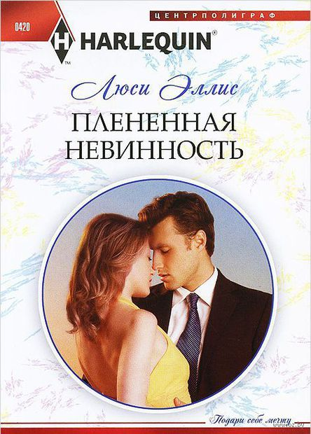 Плененная невинность (м). Люси Эллис