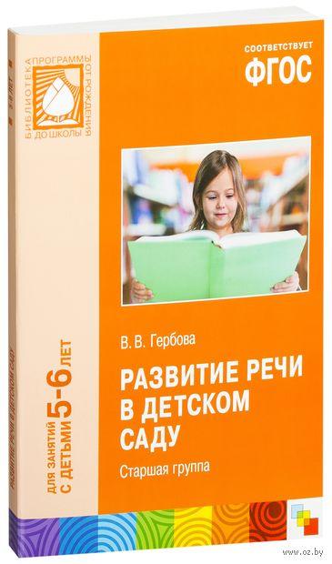 Развитие речи в детском саду. Старшая группа. Для занятий с детьми 5-6 лет. Валентина Гербова