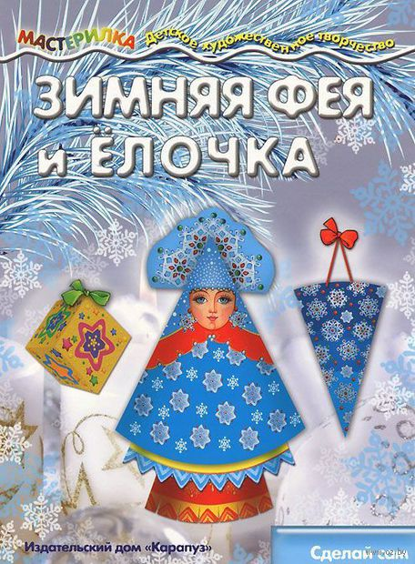 Зимняя Фея и Елочка. Сергей Савушкин