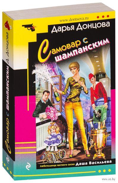 Самовар с шампанским (м). Дарья Донцова