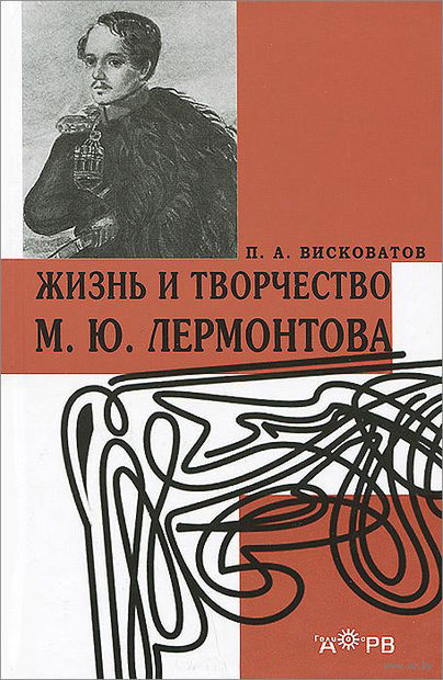 Жизнь и творчество М. Ю. Лермонтова. Павел Висковатов