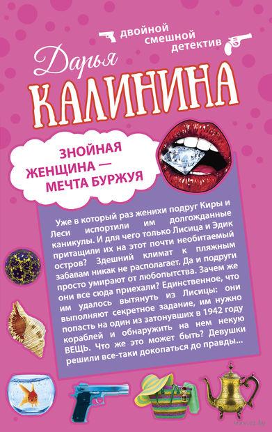 Знойная женщина - мечта буржуя. К колдунье не ходи (м). Дарья Калинина