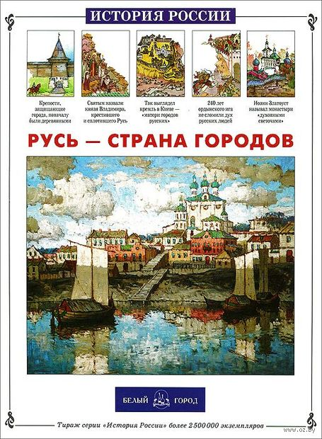 Русь - страна городов. Лариса Александрова