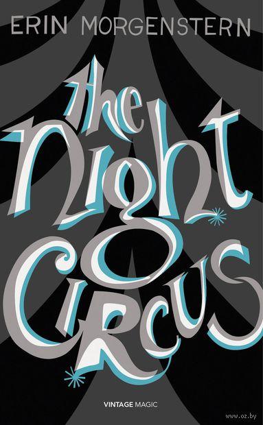 The Night Circus. Эрин Моргенштерн