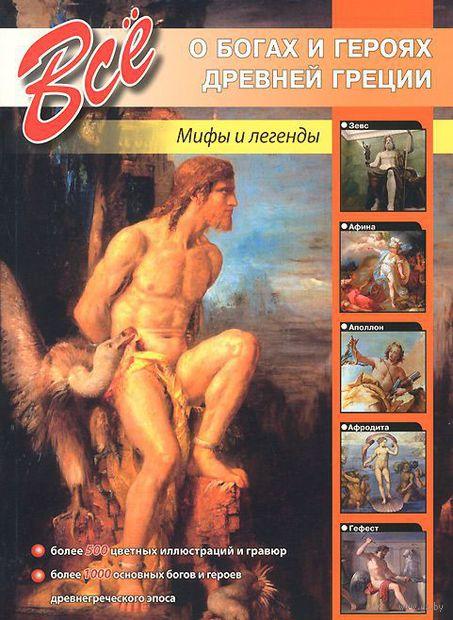 Все о богах и героях Древней Греции. Мифы и легенды