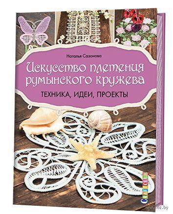 Искусство плетения румынского кружева. Н. Сазонова