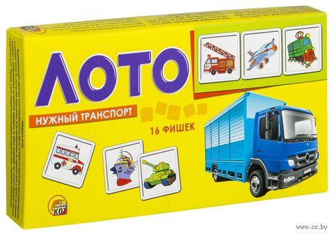 """Лото """"Нужный транспорт"""""""