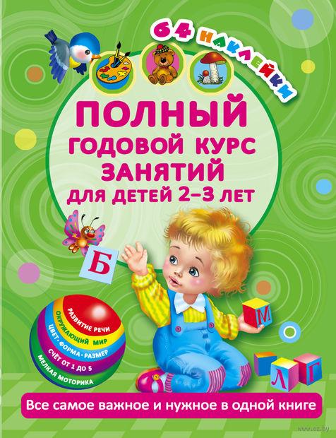 Полный годовой курс занятий для детей 2-3 лет (+ наклейки). Мария Малышкина