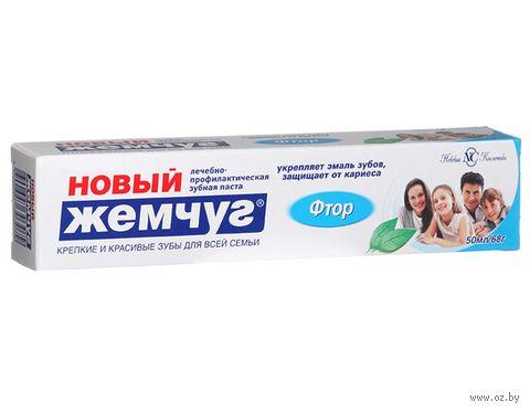 """Зубная паста """"Новый Жемчуг. Фтор"""" (50 мл) — фото, картинка"""