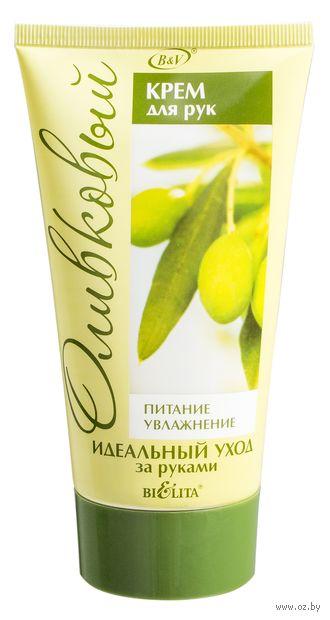 """Крем для рук оливковый """"Питание и увлажнение"""" (150 мл) — фото, картинка"""