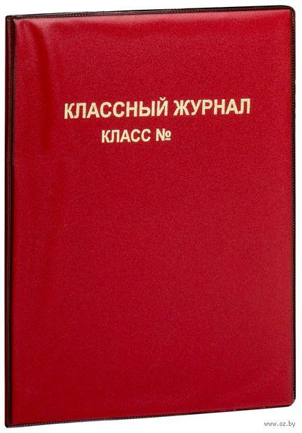 Обложка для классного журнала (ассорти; 250 мкм)
