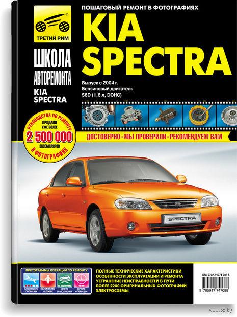 Kia Spectra с 2004 г. Руководство по эксплуатации, техническому обслуживанию и ремонту