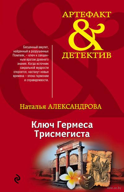 Ключ Гермеса Трисмегиста (м). Наталья Александрова