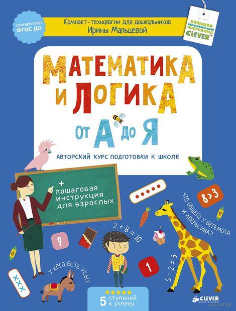 Математика и логика от А до Я. Авторский курс подготовки к школе. Ирина Мальцева
