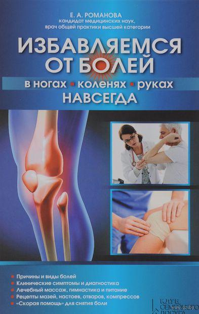Избавляемся от болей в ногах, коленях, руках навсегда — фото, картинка