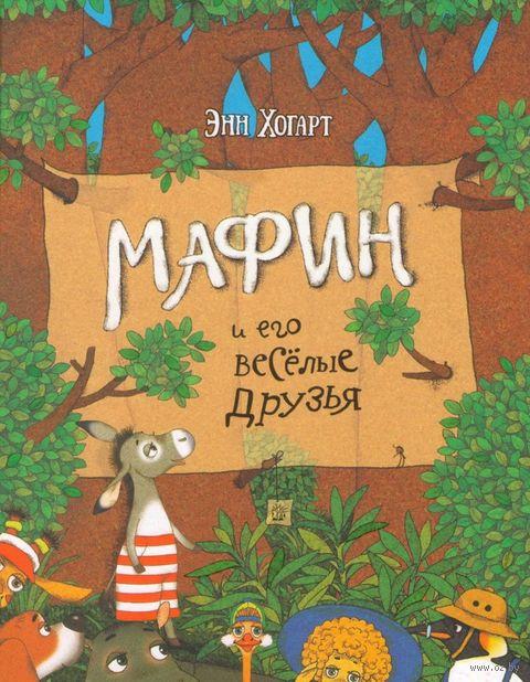Мафин и его веселые друзья — фото, картинка