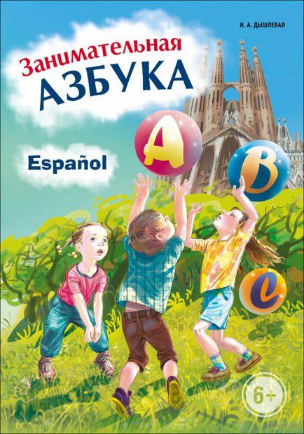 Занимательная азбука. Книжка в картинках на испанском языке — фото, картинка