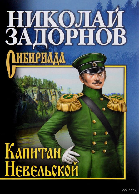 Капитан Невельской — фото, картинка