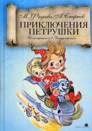 Приключения Петрушки — фото, картинка