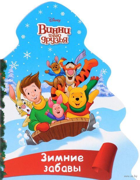 Disney. Винни и его друзья. Зимние забавы — фото, картинка
