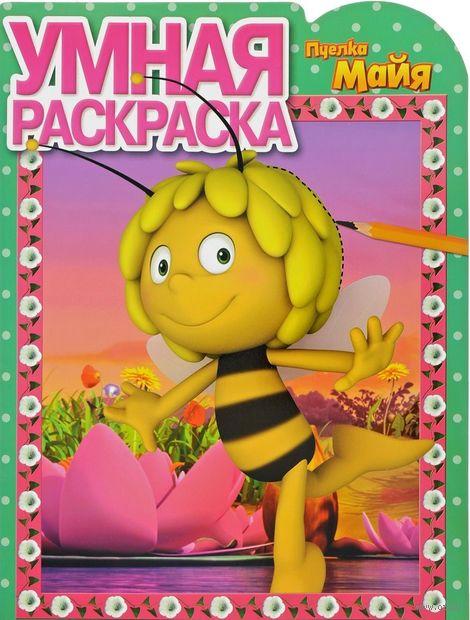 Пчелка Майя. Умная раскраска — фото, картинка
