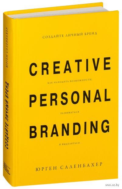 Создайте личный бренд. Как находить возможности, развиваться и выделяться — фото, картинка