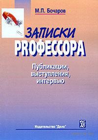Записки PRофессора. Михаил Бочаров