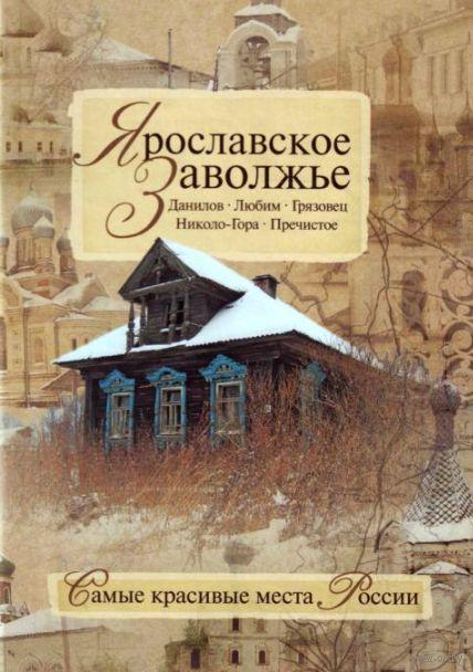 Ярославское Заволжье. Н. Борисов